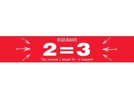 """Акция """"2=3"""" - при покупке двух вещей, третья - в подарок!"""