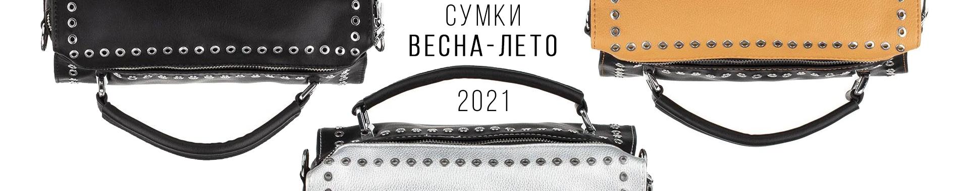 Коллекция женских сумок 2021